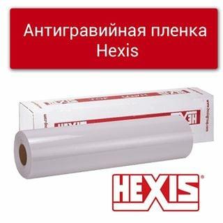 Антигравийная пленка для кузова HEXIS BodyFence