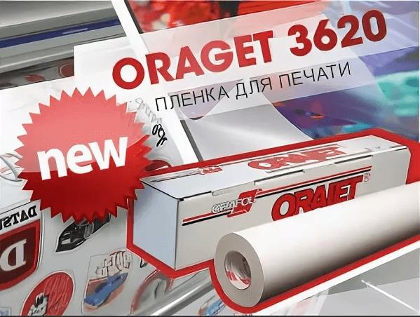 ПВХ пленка для печати Orajet 3620