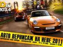 Авто вернисаж на Неве 2011